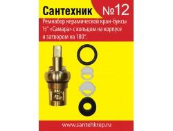 Набор Сантехник№12  (для отечественной кран-буксы)