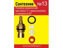 Набор Сантехник№13  (для импортной керамической кран-буксы)