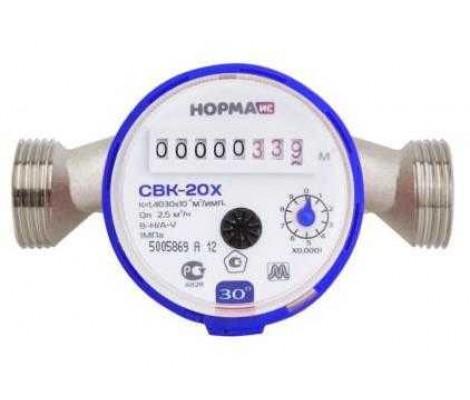 Водомеры Норма СВК 20 Х (для холодной воды)