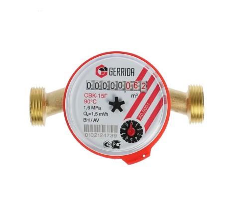 Водомер GERRIDA CBK 15 Г (универсальный)