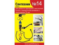 Набор Сантехник№14  (для однорукого кухонного смесителя 35 мм)