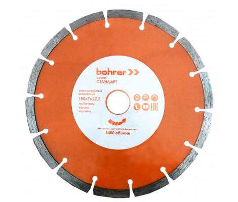Диск алмазный Borher Стандарт115х22,2 сегментный 7 мм, сухой рез. по бетону/кирпичу/камню