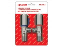 Кран для подключения сантехприборов  KOER (KR.509-2) (комплект 2 шт) в блистере