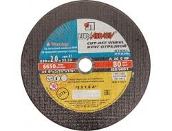 Круг отрезной для металла     230      (25 шт )