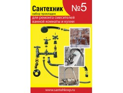 Набор Сантехник №5  (для ремонта импортных смесит ванной и кухни)