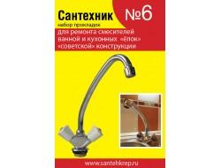 Набор Сантехник №6  (для ремонта советских смесит Елок)