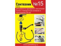 Набор Сантехник№15  (для однорукого кухонного смесителя 40 мм)