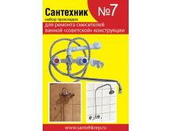 Набор Сантехник №7  (для ремонта российских смесит ванной)