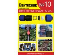 Набор Сантехник№10  (кольца для фитингов труб ПНД 20-40 мм)